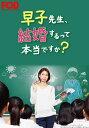 早子先生、結婚するって本当ですか...