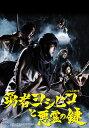 勇者ヨシヒコと悪霊の鍵【テレ東O...