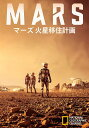 マーズ 火星移住計画/MARS ...