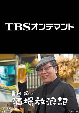 吉田類の酒場放浪記【TBSオンデマンド】 #336 秋葉原「とり庄」【動画配信】