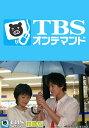 ヤ・ク・ソ・ク【TBSオンデマン...