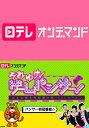 それゆけ!ゲームパンサー!【日テ...