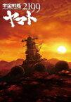 宇宙戦艦ヤマト2199 第二章 太陽圏の死闘【動画配信】