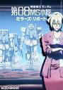デジタルセル版 『機動戦士ガンダム 第08MS小隊 ミラーズ・リポート』【動画配信】