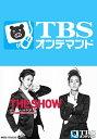 TBSch × SBS MTV ...