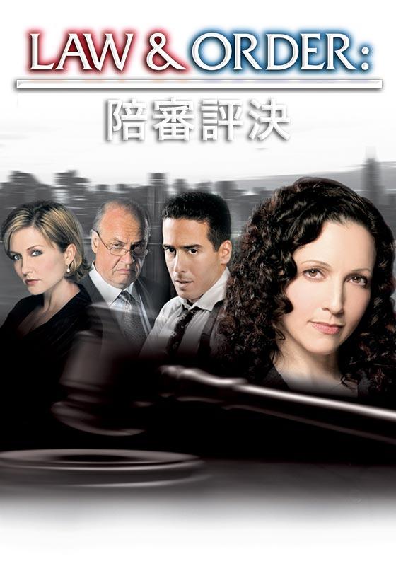 海外, 刑事 LAW ORDER: 13