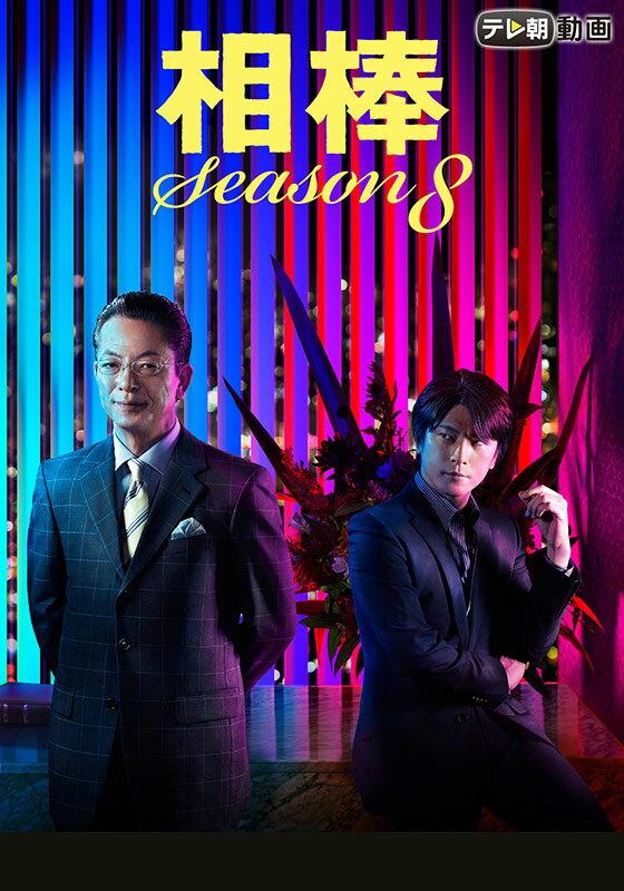 日本, 刑事  season8 2