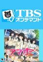 アマガミSS+plus【TBSオ...