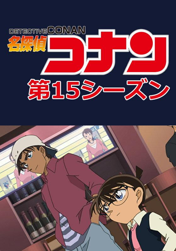 名探偵コナン 第15シーズン 第590話 最悪な誕生日(バースデー)(後編)【動画配信】