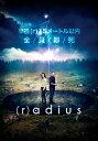 ラディウス (r)adius【動画配信】