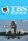 兼高かおる世界の旅【TBSオンデマンド】 #330 コロラド日記【動画配信】