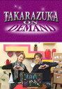 TAKARAZUKA NEWS Pick Up「Sumire Cafe 花組89期「明日海りお・望海風斗」」【動画配信】