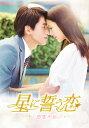 楽天SHOWTIMEで買える「星に誓う恋 第26話 確執の行方【動画配信】」の画像です。価格は216円になります。