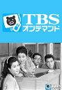 時間ですよ(第1シリーズ)【TBSオンデマンド】 第3話【動画配信】