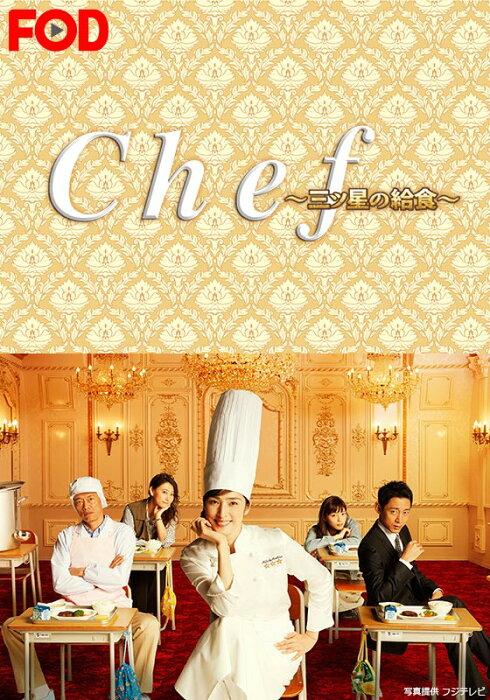Chef〜三ツ星の給食〜【FOD】 第9話 給食消滅!?セロリで大逆転【動画配信】