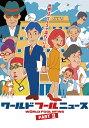 楽天SHOWTIMEで買える「ワールドフールニュースPart II 第2話 スーパー赤ちゃん、仕事の流儀!?【動画配信】」の画像です。価格は108円になります。