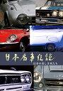 日本名車伝説 日本の美しき車たち...