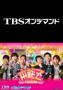 本能Z【TBSオンデマンド】 第...