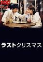 ラストクリスマス【FOD】 #9...