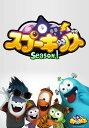 楽天SHOWTIMEで買える「SPOOKIZ(スプーキッズ) SEASON1 第18話 キュラのチョコ【動画配信】」の画像です。価格は54円になります。