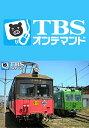 ボクの私鉄図鑑【TBSオンデマン...