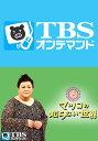 マツコの知らない世界【TBSオン...