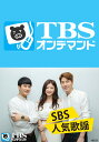 SBS人気歌謡【TBSオンデマン...