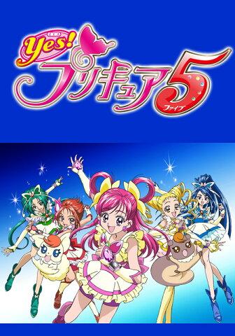 Yes! プリキュア5 第16話 こまち小説家断念!?【動画配信】