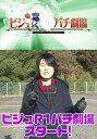 ビジュR1パチ劇場 #18【動画...
