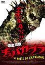 吸血怪獣 チュパカブラ【動画配信】
