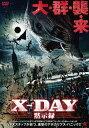 X-DAY 黙示録【動画配信】