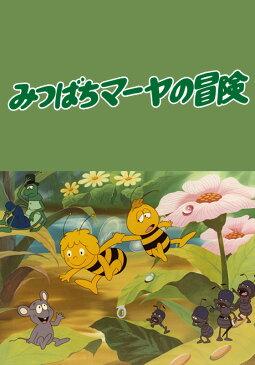 みつばちマーヤの冒険 第45話 ほらふきゴキブリ【動画配信】
