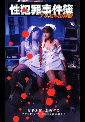 性犯罪事件簿 アネモネの神話 〜看護婦の淫らな日々〜【動画配信】