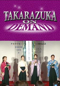 TAKARAZUKA NEWS プレイバック!「開局記念くす玉割りとトーク」〜2002年7月より〜【動画配信】