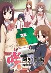 咲-Saki- 阿知賀編 episode of side-A 第10話 連荘【動画配信】