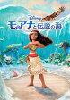モアナと伝説の海【動画配信】