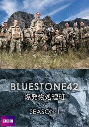 ブルーストーン42 爆発物処理班 シーズン1 第4話【動画配信】