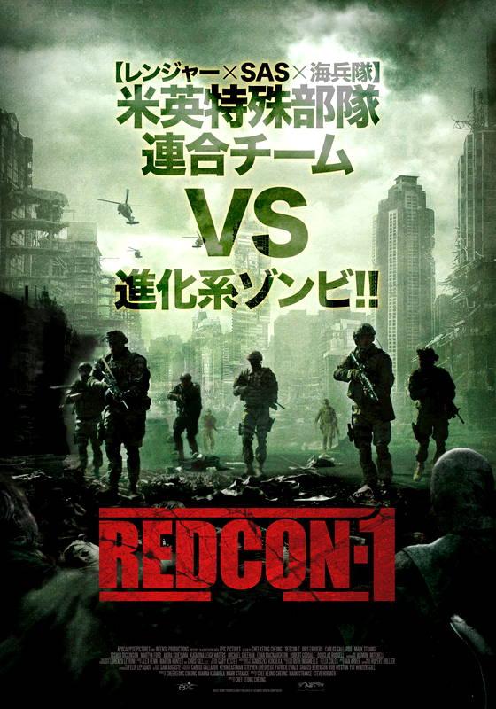 REDCON-1 レッドコン1 戦闘最大警戒レベル【動画配信】
