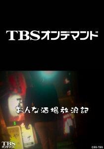 おんな酒場放浪記【TBSオンデマンド】 #196 横浜「焼鳥 お加代」万波奈穂【動画配信】