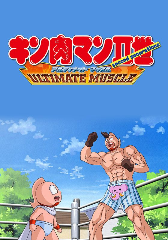 アニメ, その他 II ULTIMATE MUSCLE 8 VS