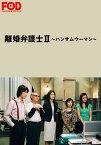 離婚弁護士II〜ハンサム ウーマン〜【FOD】 第3話 離婚詐欺【動画配信】