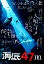 海底47m【動画配信】