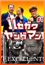ハセガワヤングマン #9【動画配信】