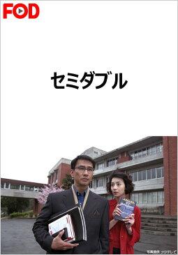 セミダブル【FOD】 第6話 究極の愛結ばれた傷【動画配信】