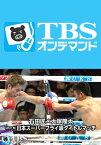 石田匠×大塚隆太(2015) 日本スーパーフライ級タイトルマッチ【TBSオンデマンド】【動画配信】