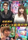 和泉純のパチンコ最強伝説 #574「CRぱちんこ仮面ライダーV3」後編【動画配信】