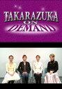 TAKARAZUKA NEWS Pick Up #366「雪組全国ツアー公演『ベルサイユのばら−オスカルとアンドレ編−』稽古場レポート」〜2014年2月より〜【動画配信】