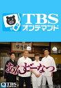 あんどーなつ【TBSオンデマンド...