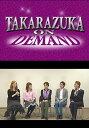 TAKARAZUKA NEWS Pick Up #301「専科東京特別公演『おかしな二人』 稽古場レポート」〜2012年12月より〜【動画配信】