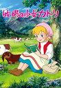 楽天SHOWTIMEで買える「牧場の少女カトリ 第49話 おかあさんの帰国【動画配信】」の画像です。価格は108円になります。